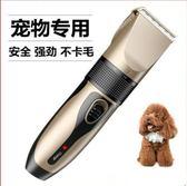大小狗狗毛剃毛器寵物電推剪毛器泰迪動物修剪狗毛的推子理發工具
