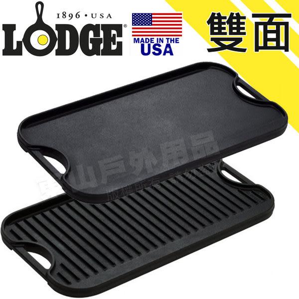 Lodge LPGI3 雙面長方深型平底煎盤 煎炒鍋/平底鍋/牛排鍋/油炸鍋/荷蘭鍋/雙面烤盤/深型煎鍋