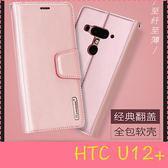 【萌萌噠】HTC U12+ Plus  韓曼小羊皮側翻皮套 帶磁扣 帶支架 插卡 全包矽膠軟殼 手機殼 皮套