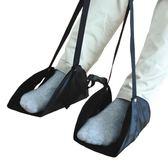 長途飛機腳墊旅行旅游腳踏歇腳睡覺的神器舒適雙腳踏足踏放腳吊床