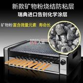 烤盤鐵韓式不粘燒烤架電烤盤鐵板燒無煙燒烤爐家用電烤肉鍋烤肉機 數碼人生
