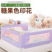 床護欄嬰兒防摔床圍BB防掉床圍欄通用攔床擋板兒童防護欄垂直升降 伊衫風尚