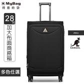 KANGOL 英國袋鼠 行李箱 28吋 拉鍊布面商務箱 TR1455 上掀蓋設計 得意時袋