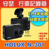 HOLUX N-301【單機】1080P 高CP值 行車記錄器