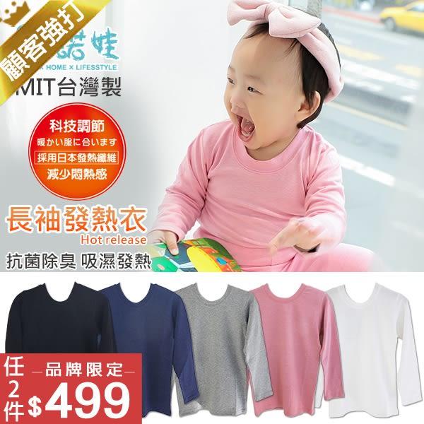 【MU0139】台灣製 米諾娃.+5℃保暖長袖發熱衣