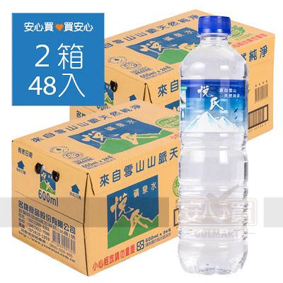 【悅氏】礦泉水600ml,2箱共48瓶,平均單價9.96元