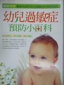 【書寶二手書T8/保健_XGU】幼兒過敏症預防小百科_前田正人