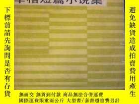 二手書博民逛書店(美)辛格(I.B.罕見Singer)著《辛格短篇小說集》外國文