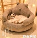 貓窩冬季保暖可拆洗墊子房子別墅床網紅寵物四季通用狗窩貓咪用品 自由角落