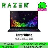 【綠蔭-免運】雷蛇Razer Blade RZ09-03018E52-R3U1 15.6吋 電競筆記型電腦-無包包滑鼠