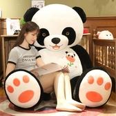 大熊貓公仔抱抱熊泰迪熊布娃娃玩偶可愛毛絨玩具超大號女生日禮物YJT 暖心