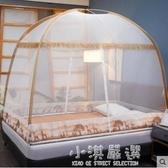 免安裝蒙古包蚊帳1.5米1.8m雙人床支架家用防摔兒童1.2m折疊紋賬CY『小淇嚴選』