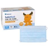 【醫康生活家】Medicom麥迪康醫用兒童口罩 藍 50入/盒 ►新貨到 限量優惠 售完為止