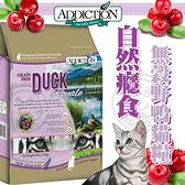 四個工作天出貨除了缺貨》紐西蘭Addiction自然癮食無穀野鴨貓飼料-454g