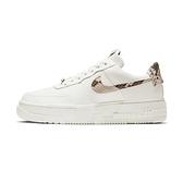 Nike Air Force 1 Pixel SE 男女 米白 蛇紋 休閒鞋 CV8481-101
