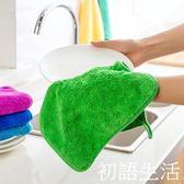居家家珊瑚絨不沾油洗碗布加厚抹布廚房用品不掉毛擦手巾吸水毛巾 初語生活