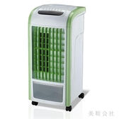 220V空調扇制冷風機家用小型單冷氣扇風扇宿舍移動制冷器小空調CC3148『美鞋公社』