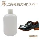 糊塗鞋匠 優質鞋材 S15 馬上亮補充油1000ml 1瓶 金亮皮油精 海綿鞋油 海綿鞋刷 海綿鞋擦