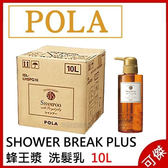 POLA SHOWER BREAK PLUS 蜂王漿 洗髮精  10L  業務包裝(免運,送2個台製空瓶) 日本代購 限宅配寄送