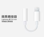 原廠正品 Apple Lightning 音源轉接線 耳機轉接器 iPhone8 i7 i8 iX iPhone 7 8