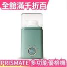 日本原裝 PRISMATE 優格機 3段溫度調節 優格DIY 點心 母親節禮物 文青 夏天 夏季【小福部屋】