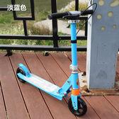 交換禮物兒童滑板車兩輪滑板車二輪帶手剎減震可折疊青少年2輪小初學LX