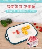 彼得兔菜板家用抗菌防霉砧板切菜板水果嬰兒輔食寶寶案板塑料 全館新品85折 YTL