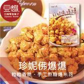 【豆嫂】台灣零食 Jemifer's 手工熬糖爆米花(原味/焦糖)