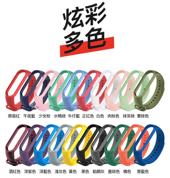 小米手環5 標準版 含運 套裝版 智能手環 心率 計步 磁吸式 睡眠 保固一年