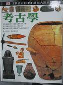 【書寶二手書T1/百科全書_ZAI】考古學_麥金塔