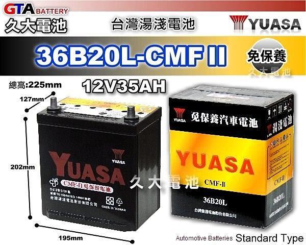 ✚久大電池❚ YUASA 湯淺 36B20L 汽車電瓶 TX3 TX5新全壘 金全壘打1.3/1.6