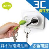 QUALY 雙不插電鑰匙圈 造型 插座 插頭 鑰匙收納 鑰匙座 鑰匙環 鑰匙扣 鑰匙掛勾 生活 設計