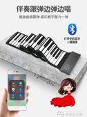 手卷電子鋼琴88鍵女加厚專業版成人初學者入門家用便攜式鍵盤  YYJ夢想生活家