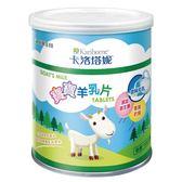 卡洛塔妮 寶寶羊乳片 100顆(單罐)