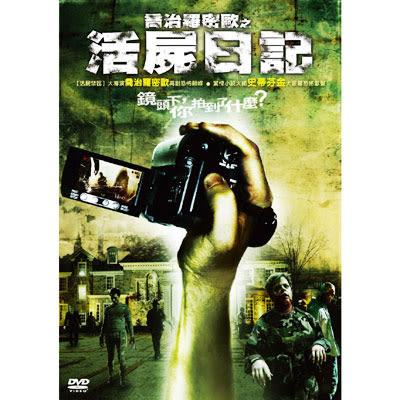 喬治羅密歐之活屍日記DVD