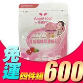 【四件組】Angel LaLa 天使娜拉 蔓越莓濃縮錠 30錠/包【YES 美妝】