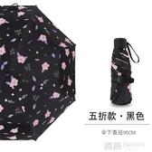 五折太陽傘防曬防紫外線女黑膠超輕巧便攜遮陽傘雨傘女晴雨兩用  中秋佳節