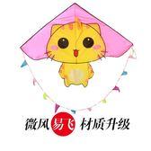 風箏 兒童貓咪小風箏 CC貓卡通風箏 微風易飛第七公社