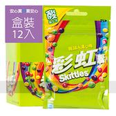 彩虹酸甜水果糖,12包/盒,平均單價30.75元