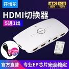 切換器 開博爾hdmi切換器5進1出2.0版五進一出分屏器4kHDR高清電視轉換器 阿薩布魯
