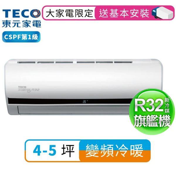 【福利品】TECO 東元 4-5坪 R32一對一變頻冷暖冷氣 MS28IE-HS+MA28IH-HS