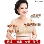 中老年人媽媽內衣文胸無鋼圈前扣胸罩薄款純棉大碼 萬客居