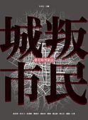(二手書)叛民城市:臺北暗黑旅誌