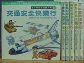 【書寶二手書T7/兒童文學_RCD】全方位兒童百科大典-交通安全快樂行_千變萬化的天空等_共6本合售