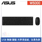 【限時特價】 ASUS 原廠 W5000 輕薄無線鍵盤滑鼠組-全黑色