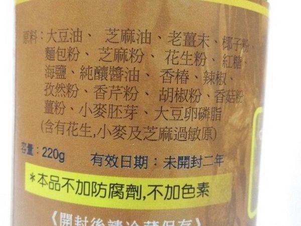 即期品 美綠地 素沙茶醬 220g/罐 (效期至2019.06.13) 售完為止