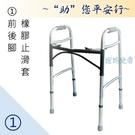 助步助行器-1 四腳皆橡膠止滑腳套 ZHCN2101-1 機械式助行器 ㄇ字型助行器 鋁合金 步行輔具