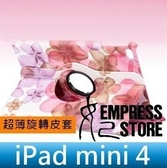【妃航】iPad mini 4 超薄/輕薄 360度 旋轉/支架 浪漫 花朵/花瓣/花園 平板 皮套/保護套/保護殼