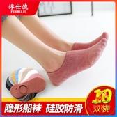 10雙|襪子女短襪淺口隱形船襪底純棉薄款硅膠防滑【樂淘淘】