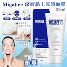 韓國Migabee 深層黏土涼感面膜30ml